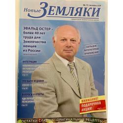 Новые Земляки №11 ноябрь 2020