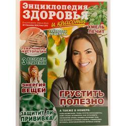 Энциклопедия здоровья №11 2020
