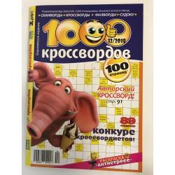 1000 кроссвордов №12 2018