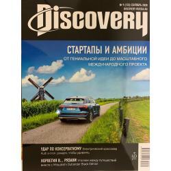 Discovery №9 сентябрь 2020