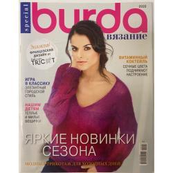 Burda Special Вязание №10 2020