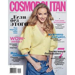 Cosmopolitan русское...
