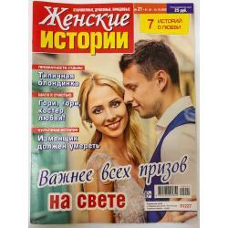 Женские истории №21...