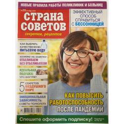 Страна советов №20 октябрь...