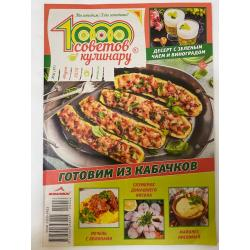 1000 советов кулинару №16,...