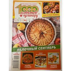 1000 советов кулинару №17,...
