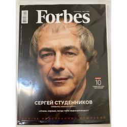 Forbes №11 ноябрь 2020