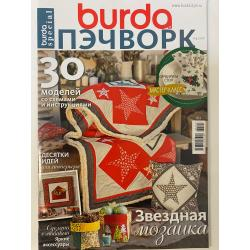 Burda Пэчворк Спецвыпуск №4...