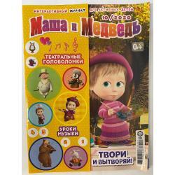 Маша и Медведь №10 2020