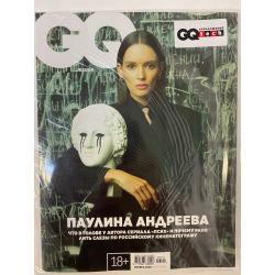 GQ №11 ноябрь 2020 +...