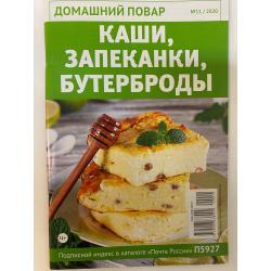 Домашний повар. Каши,...