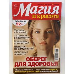 Магия и красота №21 октябрь...