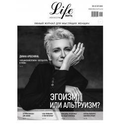 Life искусство жить, №9-10...