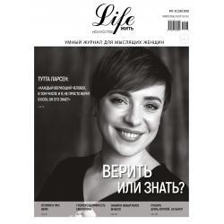 Life искусство жить, №11-12...