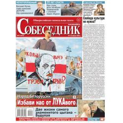 """Газета """"Собеседник"""" №31 19..."""