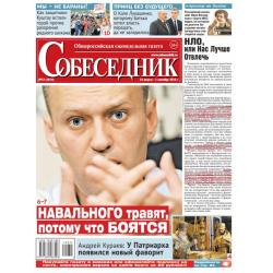 """Газета """"Собеседник"""" №32 26..."""