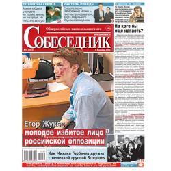 """Газета """"Собеседник"""" №33 2..."""
