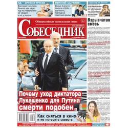 """Газета """"Собеседник"""" №34 9..."""