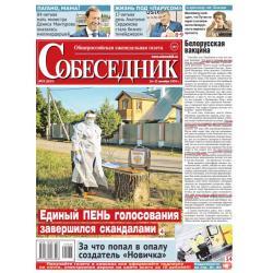 """Газета """"Собеседник"""" №35 16..."""