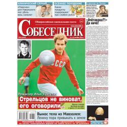 """Газета """"Собеседник"""" №36 23..."""