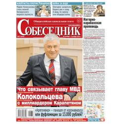 """Газета """"Собеседник"""" №37 30..."""