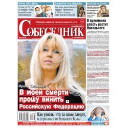 """Газета """"Собеседник"""" №38 7..."""