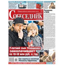 """Газета """"Собеседник"""" №39 14..."""