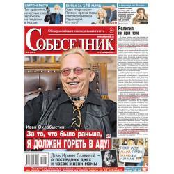 """Газета """"Собеседник"""" №40 21..."""