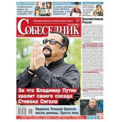 """Газета """"Собеседник"""" №41 28..."""