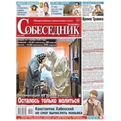 """Газета """"Собеседник"""" №42  4..."""