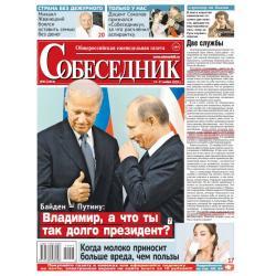 """Газета """"Собеседник"""" №42  11..."""