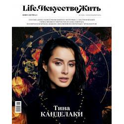 Книга-журнал Life искусство...