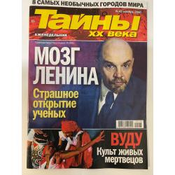 Тайны ХХ века №45 ноябрь 2020