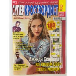 Суперкроссвордист №12 2020