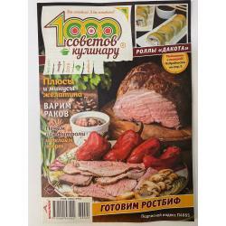 1000 советов кулинару №22,...