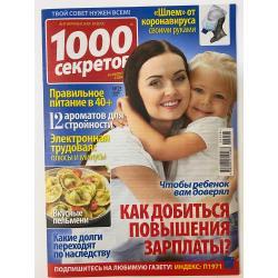 1000 секретов №23, декабрь...