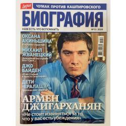 Дарья БИОГРАФИЯ №13, 2020