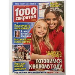 1000 секретов №25, декабрь...