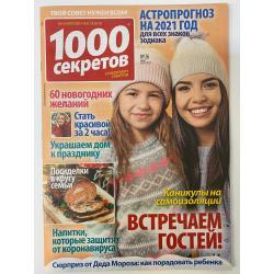 1000 секретов №26, декабрь...