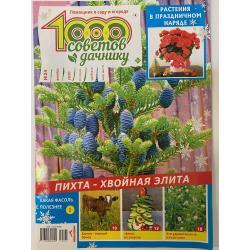1000 советов дачнику №24...