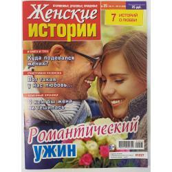 Женские истории №25...