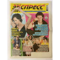 Экспресс газета №12 декабрь...
