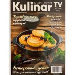 Кулинар/ KulinarTV №1 2021