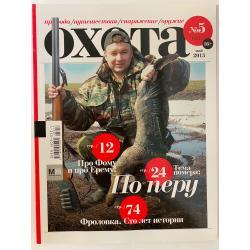 Охота №5 2013