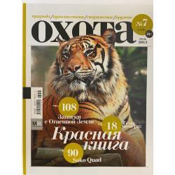 Охота №7 2013
