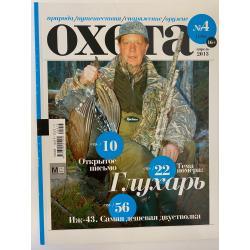 Охота №4 2013