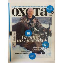 Охота №11 2014
