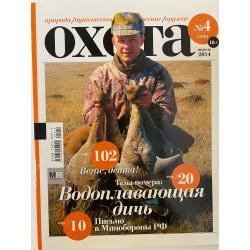 Охота №4 2014
