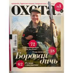 Охота №3 2014
