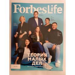 ForbesLife №3 декабрь 2020